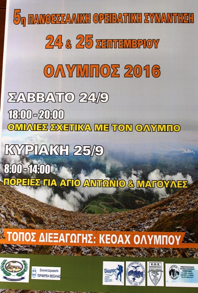 oreivatikh-synanthsh-olympos-2